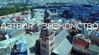 Латвия 100 лет независимости. Астана выставка Национальный музей РК.