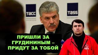 У Грудинина отбирают последнее. Путинское беззаконие в действии!