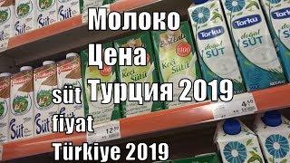 Цена молока в Турции магазин Мигрос Аланья 2019 январь