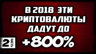 ТОП 5 КРИПТОВАЛЮТ В 2018 С ПРИБЫЛЬНОСТЬЮ +700% И +800%! РИПЛ ПОКУПАТЬ , БИТКОИН BTC! ЧАСТЬ 2