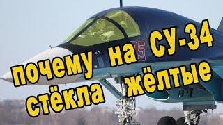Почему у Су-34 жёлтые стёкла а у Ту-160 на взлёте идёт жёлтый дым видео