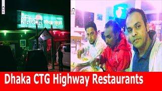 ঢাকা-চট্টগ্রাম পথে বাজে একটি খাবার হোটেল মনিংসান হাইওয়ে রেস্টুরেন্ট Dhaka CTG Highway Restaurants