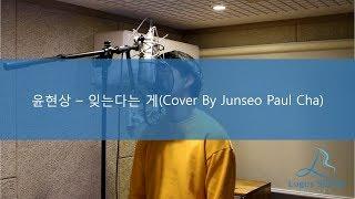 윤현상 - 잊는다는 게 (Cover By Junseo Paul Cha 차준서)