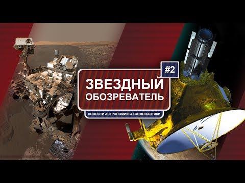 ЗВЕЗДНЫЙ ОБОЗРЕВАТЕЛЬ #2 (Новости астрономии и космонавтики) онлайн видео