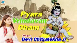 Pyara Vrindavan Dham Superhit Krishna Bhajan 2016 Devi ChitraLekha ji