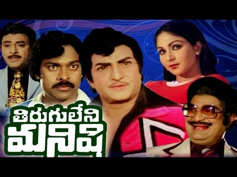 Tirugu Leni Manishi Full Length Movie || DVD Rip...