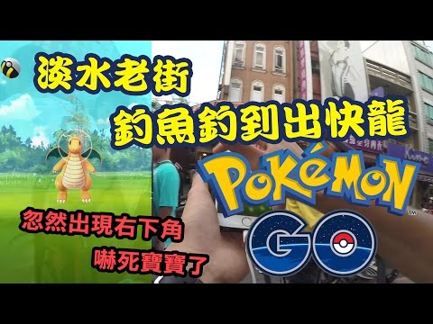 淡水老街 釣魚釣到出快龍 | Pokemon GO 精靈寶可夢GO