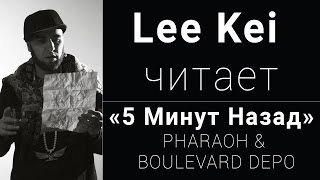 Lee Kei читает «5 Минут Назад» PHARAOH & BOULEVARD DEPO (Вечера поэзии)