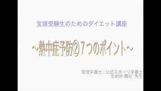 宝塚受験生のダイエット講座〜熱中症予防②7つのポイント〜のサムネイル