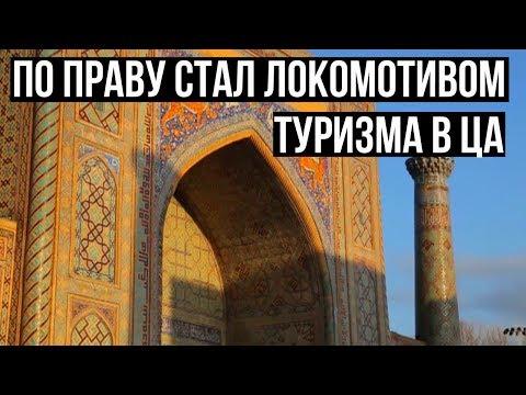 Узбекистан сейчас по праву стал локомотивом туризма в ЦА