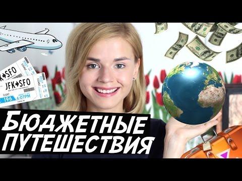 БЮДЖЕТНЫЕ ПУТЕШЕСТВИЯ! МОИ СЕКРЕТЫ ПЛАНИРОВАНИЯ! онлайн видео