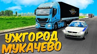 ЕДЕМ В МУКАЧЕВО ИЗ УЖГОРОДА, УКРАИНА - EURO TRUCK SIMULATOR 2