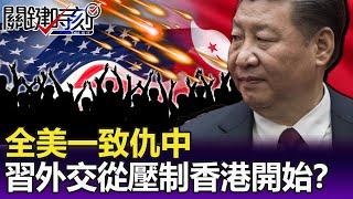 美中關係變死結!全美一致仇中 習近平戰狼外交先從壓制香港開始?-【關鍵精華】
