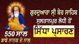 🔴 ( LIVE ) Gurdwara Ber Sahib ( Sultanpur Lodhi ) 550th Prakash Purab | 13 Nov 2019