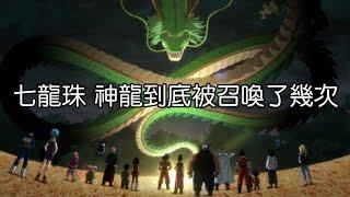 老爹講動畫 七龍珠 神龍到底被召喚了幾次 正史七龍珠 神龍 種類規則懶人包