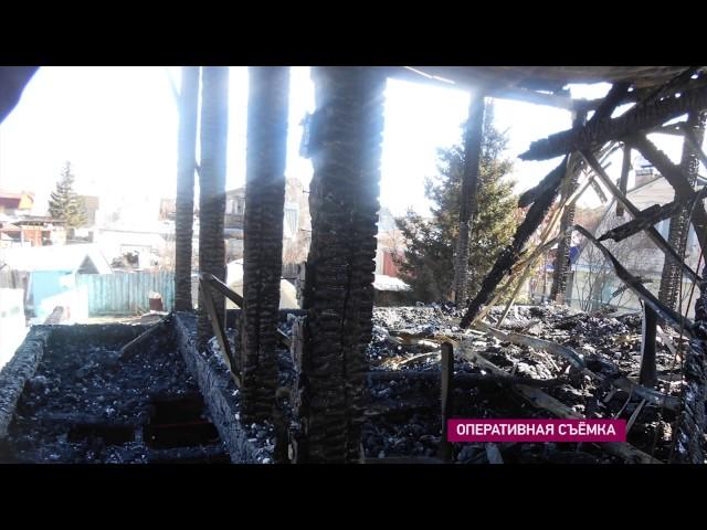 Сгорел дом и все постройки