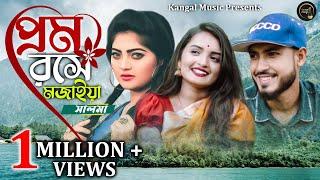 Salma | প্রেম রসে মজাইয়া | Premo Roshe  Mojaiya | Bangla New Song 2020 | Kangal Music | Mahmud Murad