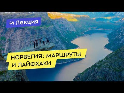 Норвегия: маршруты и лайфхаки