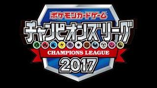チャンピオンズリーグ2017千葉1日目マスターリーグ