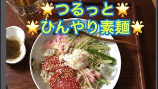素麺やっぱり揖保乃糸❣️暑いとひんやり素麺に限りますねつゆはカマタの出汁醤油に限ります❣️素麺、ぶっかけうどん、天つゆ、丼物、煮物、万能なのです