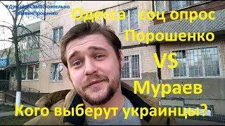 Одесса Порошенко VS Мураев Кого выберут украинцы соц опрос 2019 Иван Проценко
