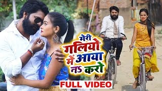 HD VIDEO मेरी गलियों में आया नs करो - #Samar Singh , #Kavita Yadav - Bhojpuri Song