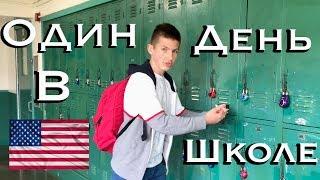 Один День В Американской Школе | День Из Жизни Американского Школьника