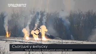 Випуск новин на ПравдаТут за 12.02.19 (13:30)