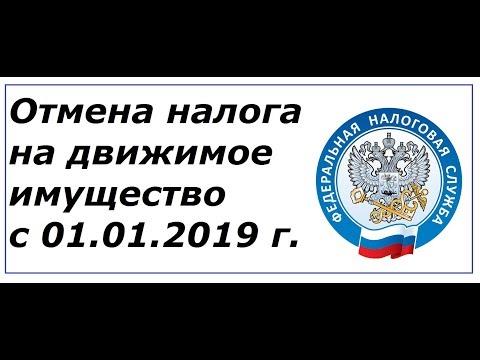 Отмена налога на движимое имущество с 01.01.2019 г.