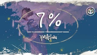 XMASwu - 7%【動態歌詞】「你操縱我的時空 撲入我懷中」♪