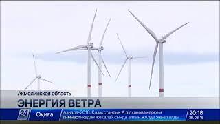 Ветровая электростанция в городе Ерейментау за 3 года работы выработала более 500 млн кВт/ч.