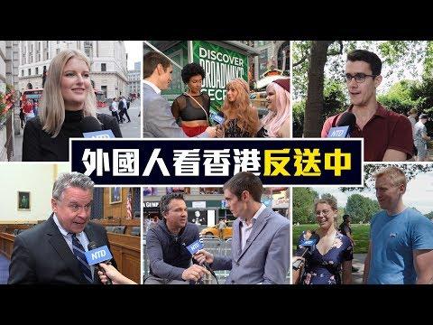 街訪:你對香港反送中的看法是什麼?