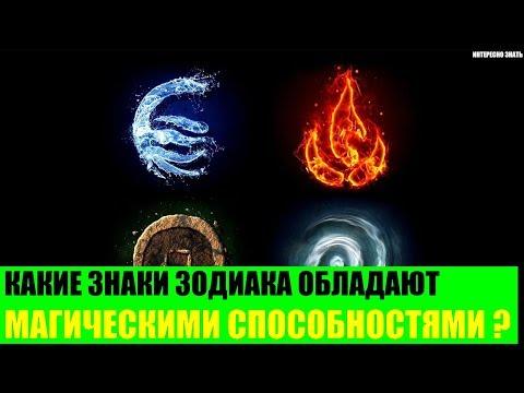 Какие знаки зодиака обладают магическими способностями?