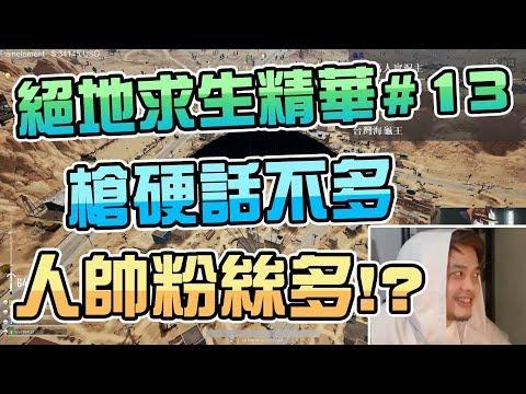 【KYO】絕地求生精華#13 槍硬話不多 人帥粉絲多!?