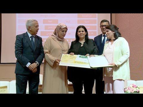 العرب اليوم - شاهد: تكريم مكونات قطاع الاقتصاد الاجتماعي والتضامني في سلا
