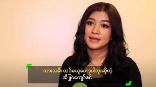 သားသမီး ထပ္မယူေတာ့ပါဘူးဆိုတဲ့ အူ၀ဲ - Eaindra Kyaw Zin Update