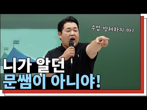 한국폴리텍대학 입시설명회에 일타강사 문쌤이 떴다!
