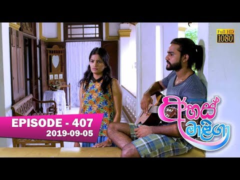 Hiru TV Ahas Maliga | Ahas Maliga Teledrama | Sri Lankan TV