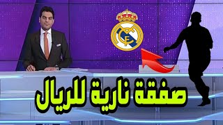 أخبار ريال مدريد: بيريز يعطي الضوء الأخضر لضم نجم نادي إشبيلية الى ريال مدريد في الإنتقالات الشتوية