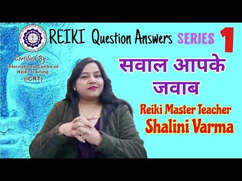 Reiki से जुड़े सवाल जवाब -1(7000808192 ... - YouTube