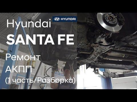 Ремонт коробки передач на Hyundai SANTA FE (1 часть)