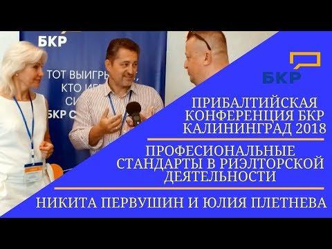 БКР Калининград | Профессиональный стандарт недвижимости | БКР о стандартах | БКР о Квалификациях