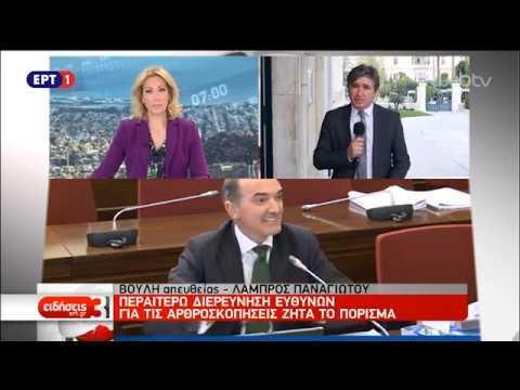 Α. Μπαλωμενάκης: Στη δικαιοσύνη όλος ο φάκελος | 12/11/18 | ΕΡΤ