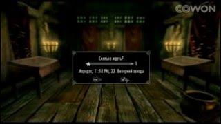 Реликвии Мистического Рассвета (баг или пасхалка в Skyrim)