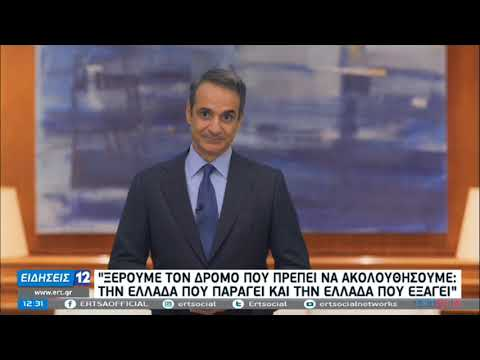 Κ. Μητσοτάκης | «Μικρός άθλος» η αντοχή των ελληνικών εξαγωγών | 2/12/20 | ΕΡΤ