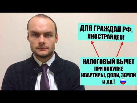 Налоговый вычет ПРИ ПОКУПКЕ квартиры, доли, земли и др  для граждан РФ и иностранных граждан.Налог