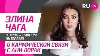 Тема. Элина Чага