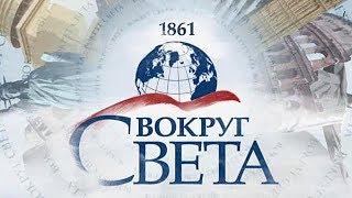 Вокруг света | Сербия