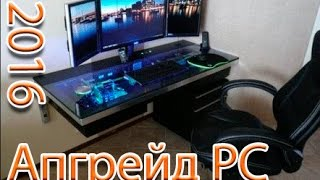Апгрейд на 2016 год бюджетный PC