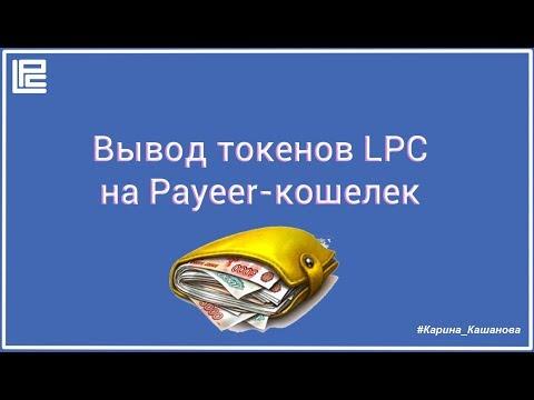 LeoPays -  ВЫВОД дохода с социального майнинга